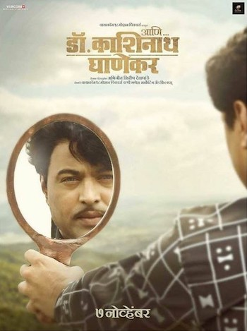 Ani Dr. Kashinath Ghanekar 2018 Marathi Full 300mb Movie Download