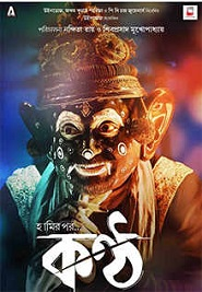 Konttho Bengali Full Movie Watch Online