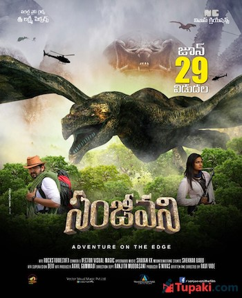 Sanjeevani 2018 UNCUT Dual Audio Hindi Movie Download