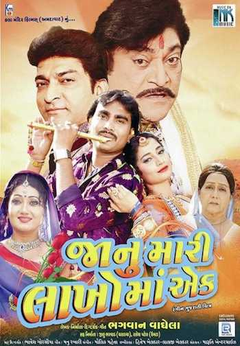 Janu Mari Lakhoma Ek 2017 Gujarati Full 300mb Movie Download