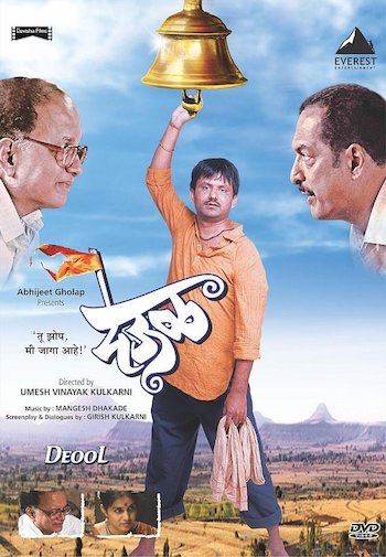 Deool 2011 Marathi Movie Download
