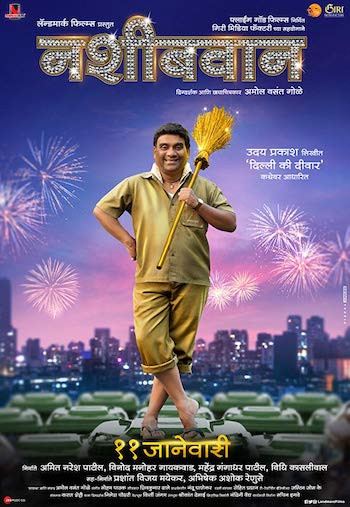 Nashibvaan 2019 Marathi Movie Download