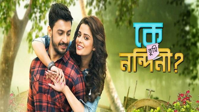 Ke Tumi Nandini Bengali Full Movie Watch Online