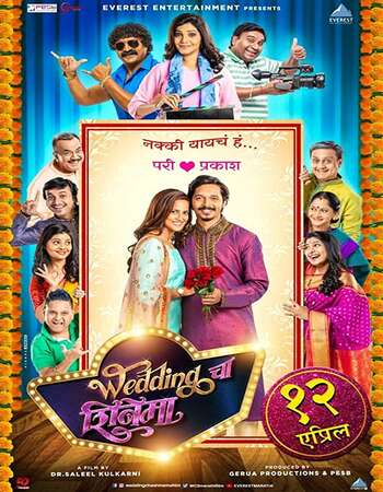 Wedding Cha Shinema 2019 Marathi 720p HDRip ESubs
