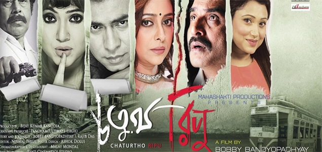 Chaturtho Ripu Bengali Full Movie Watch Online