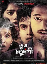 Bhoot Chaturdashi Bengali Full Movie Watch Online