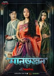 Manbhanjan (2019) Bengali Season 1 EP (01-02) Complete Watch Online