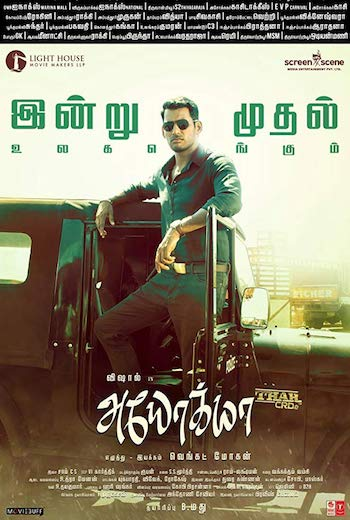 Ayogya 2019 Tamil Movie Download