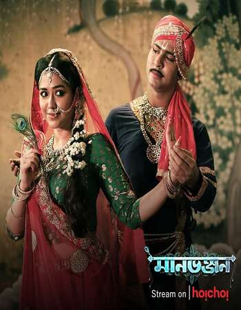 Manbhanjan 2019 Hindi Season 01 Complete 280MB HDRip 480p