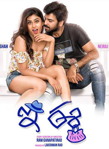 E Ee 2017 UNCUT Dual Audio Hindi 720p HDRip 1.2GB