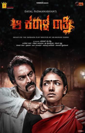 Aa Karaala Ratri 2018 UNCUT Dual Audio Hindi Movie Download