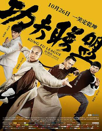Kung Fu League 2018 Hindi Dual Audio BRRip Full Movie 720p HEVC Download