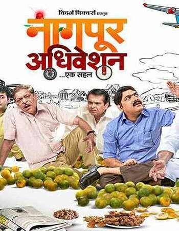 Nagpur Adhiveshan Ek Sahal 2016 Marathi 720p HDRip x264