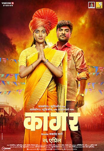 Kaagar 2018 Marathi Movie Download
