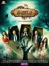 Bhootchakra Pvt. Ltd Bengali Full Movie Watch Online