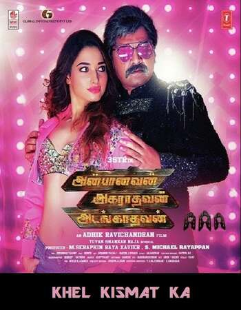 Anbanavan Asaradhavan Adangadhavan 2017 Hindi Dual Audio 720p UNCUT HDRip ESubs