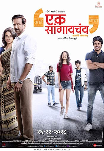 Ek Sangaychay 2018 Marathi Movie Download