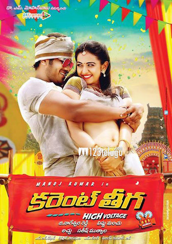 Current Theega 2014 UNCUT Dual Audio Hindi Movie Download