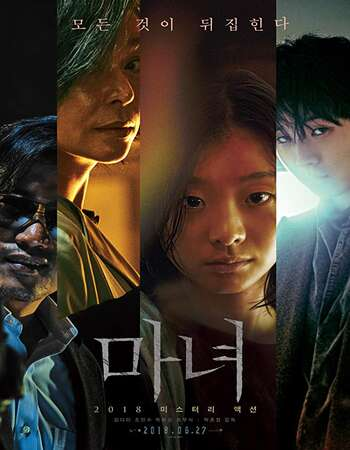 The Witch Part 1 - The Subversion 2018 Hindi Dual Audio BRRip Full Movie 720p HEVC Download