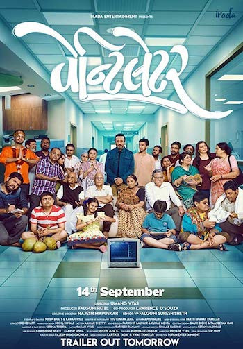 Ventilator 2018 Gujarati Movie Download