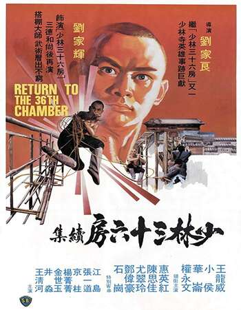 Return to the 36th Chamber 1980 Hindi Dual Audio BRRip Full Movie 720p Download