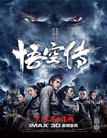 Wu Kong 2017 Hindi Dual Audio 720p BluRay ESubs