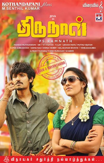 Thirunaal 2016 UNCUT Dual Audio Hindi 480p HDRip 400MB