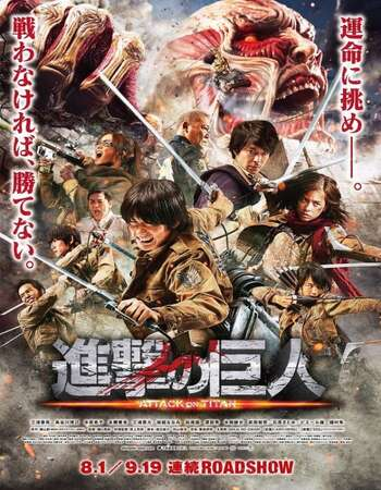 Attack on Titan 2015 Hindi Dual Audio 500MB BluRay 720p ESubs HEVC