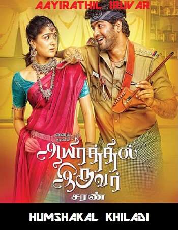 Aayirathil Iruvar 2017 Hindi Dual Audio 720p UNCUT HDRip x264
