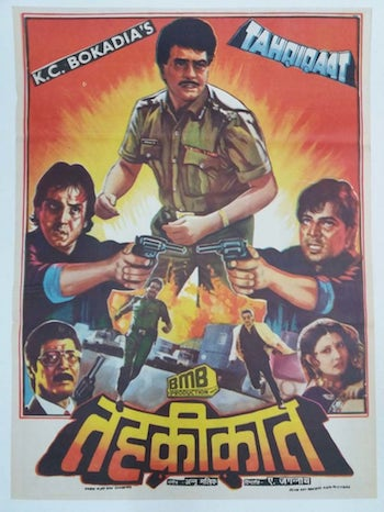 Tahqiqaat 1993 Hindi Movie Download