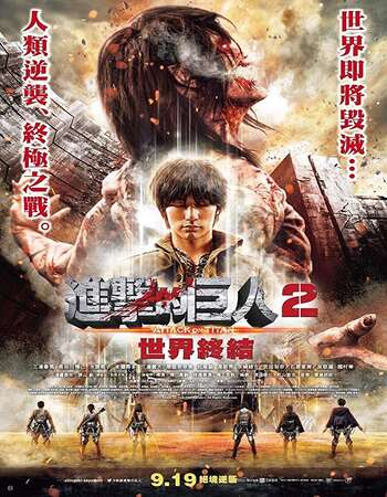 Attack on Titan 2 2015 Hindi Dual Audio BRRip Full Movie 720p HEVC Download