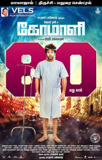 Comali 2019 Tamil Movie Download