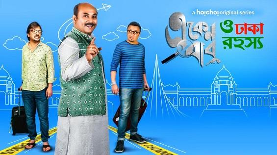 Eken Babu Bengali S03 (01 to 05 Ep) Hoichoi Web Series Watch Online