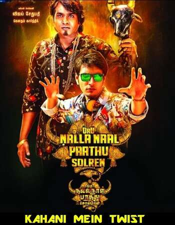 Oru Nalla Naal Paathu Solren 2018 UNCUT Hindi Dual Audio HDRip Full Movie 720p Free Download