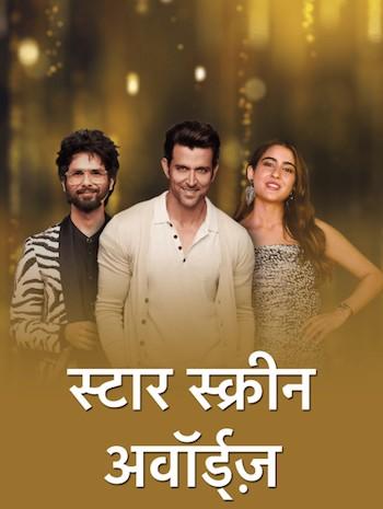 Star Screen Awards 2019 Main Event 720p 480p WEB-DL 1GB