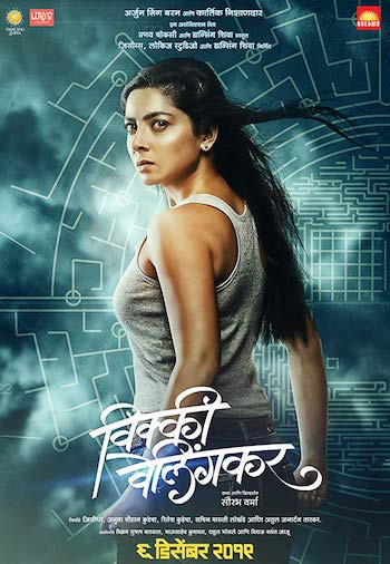 Vicky Velingkar 2019 Marathi Movie Download