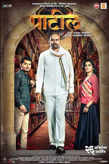Patil 2018 Marathi 720p WEB-DL 950mb