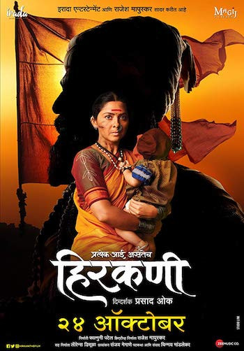 Hirkani 2019 Marathi Movie Download