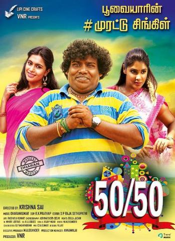 50/50 2019 Tamil 480p HDRip x264 400MB ESubs