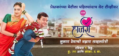Hajiri 2020 Marathi 720p WEB-DL 950mb