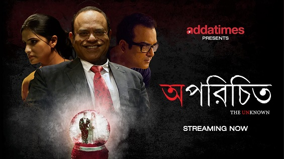 Aparichito Bengali Short Film Watch Online