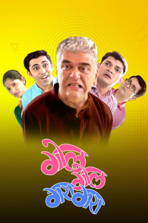 Gol Gol Gara Gara 2020 Marathi Movie Download