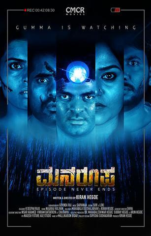 Manaroopa 2019 Kannada 480p HDRip x264 350MB ESubs