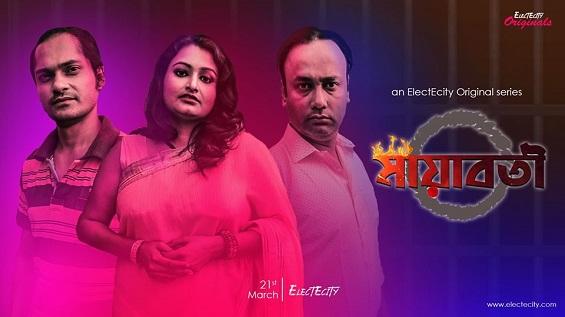 18+ Mayaboti Bengali S01E02 Web Series Watch Online