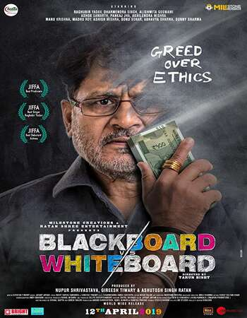 Blackboard vs Whiteboard 2019 Hindi 350MB HDRip 480p
