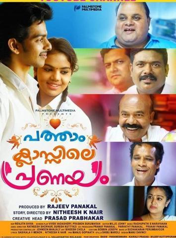 Patham Classile Pranayam 2019 Malayalam 480p HDRip x264 400MB ESubs