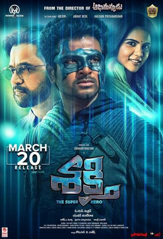Sakthi 2019 Telugu 480p HDRip x264 400MB ESubs