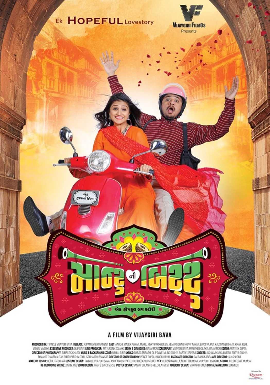 Montu Ni Bittu (2019) Gujarati – WebRip -720p – AAC – x264
