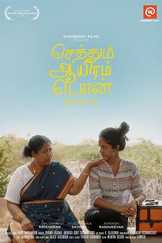 Sethum Aayiram Pon 2020 Tamil 480p HDRip x264 400MB ESubs
