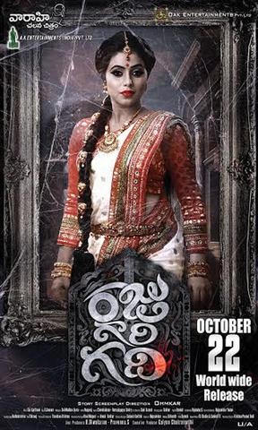 Raju Gari Gadhi 2015 Hindi Dual Audio 480p UNCUT HDRip x264 400MB ESubs